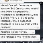 Бурляева отзыв 4