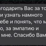 Бурляева отзыв 6