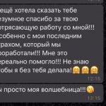 Бурляева отзыв 7
