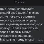 Бурляева отзыв 8