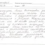 Жулаева Отзыв 1