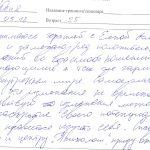 Жулаева отзыв 2