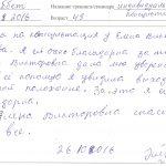 Жулаева отзыв 3