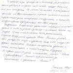 Жулаева отзыв 4