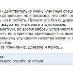 Жулаева отзыв 5