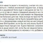 Жулаева отзыв 6