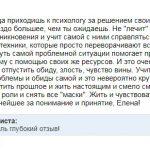 Жулаева отзыв 7