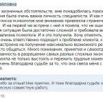 Жулаева отзыв 8